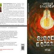 Обложки-книги_задняя_передняя